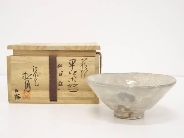 【茶道具】萩焼 松月造 平茶碗(銘:白露)【送料無料】