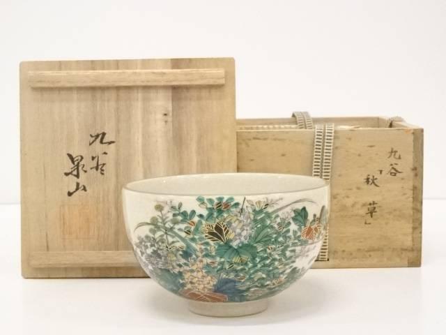 【茶道具】九谷焼 泉山造 庄三風秋草茶碗【送料無料】