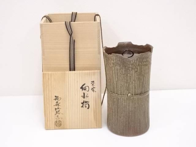 【歳末セール!50%オフ!】【茶道具】福森比路志造 束紫細水指【送料無料】