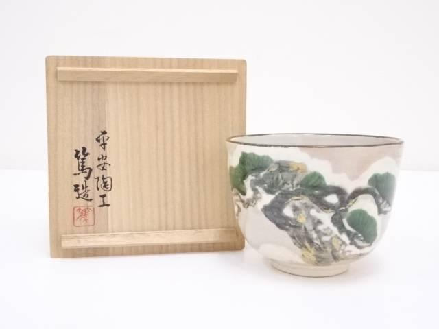 【バレンタインセール40%オフ!】【茶道具】京焼 三浦篤造 御題緑雪松図茶碗【送料無料】