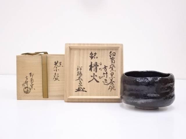 【バレンタインセール40%オフ!】【茶道具】井上方竹造 黒楽茶碗(銘:榾火)(書付有)【送料無料】
