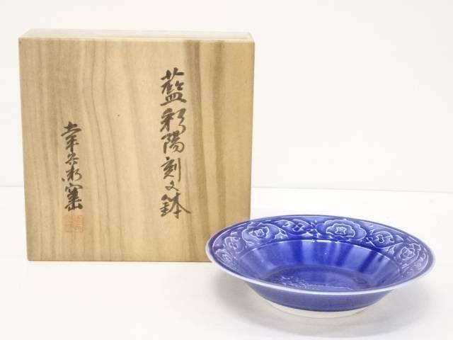 【茶道具】幸兵衛窯造 藍彩陽刻文鉢【送料無料】