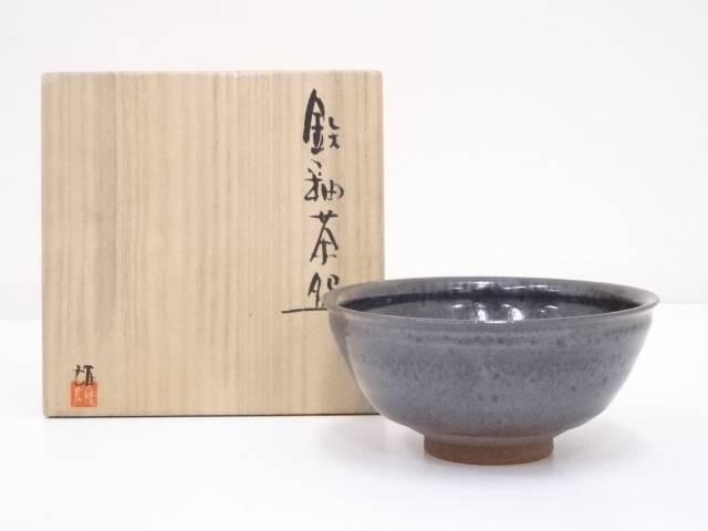 【茶道具】松下雄介造 鉄釉茶碗【送料無料】