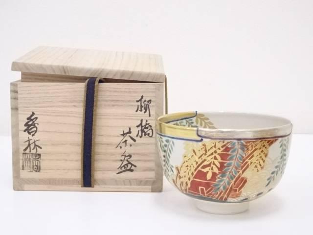 【茶道具】京焼 宮川香林造 色絵柳橋茶碗【送料無料】