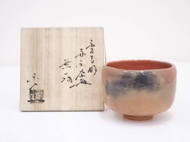 【茶道具】京焼 楽入造 秀吉好赤楽茶碗(銘:無物)【送料無料】