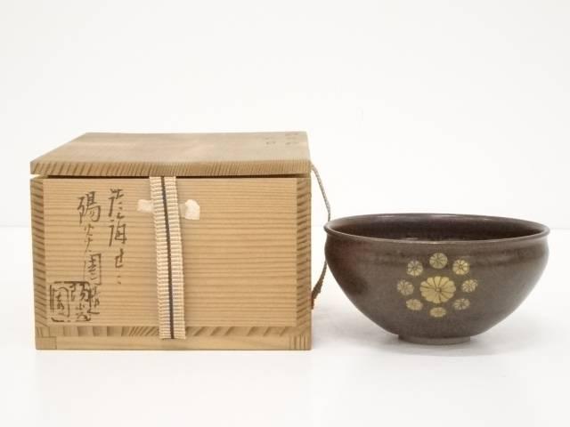 【バレンタインセール40%オフ!】【茶道具】膳所焼 天目茶碗【送料無料】