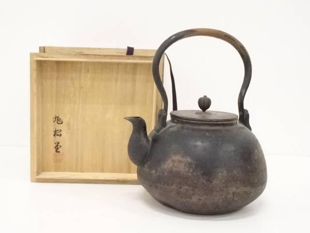 【ハッピーサマーセール30%オフ!】【煎茶道具】旭松堂造 特製銅瓶【送料無料】