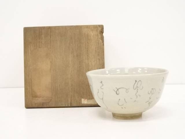 【茶道具】古物 太田垣蓮月造 文字茶碗(保護箱)【送料無料】