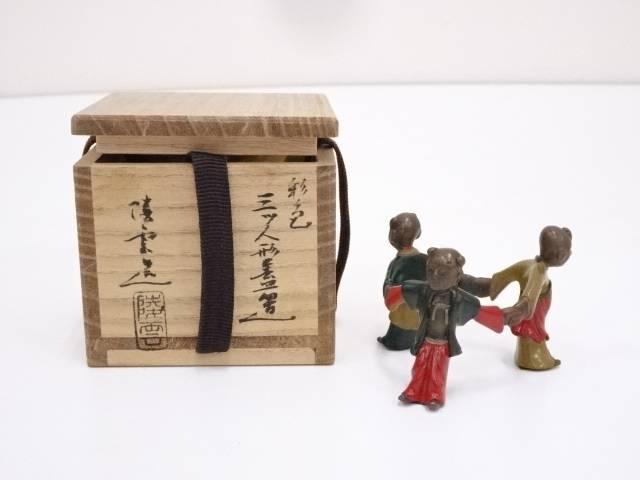 【茶道具】高井陵雲造 彩色三ツ人形蓋置【送料無料】