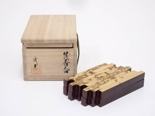 【香道】喜三誠志造 溜塗竹筏香合【送料無料】