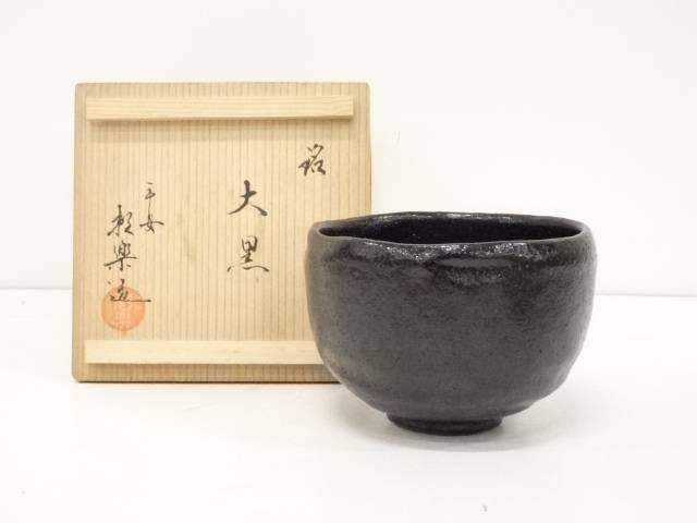 【茶道具】京焼 平安彰楽造 「銘:大黒」利休七種 黒楽茶碗【送料無料】
