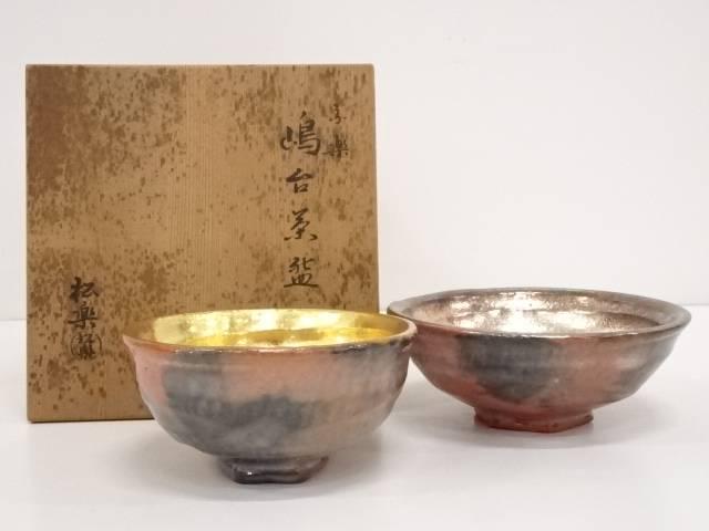【茶道具】京焼 佐々木松楽造 嶋台茶碗【送料無料】