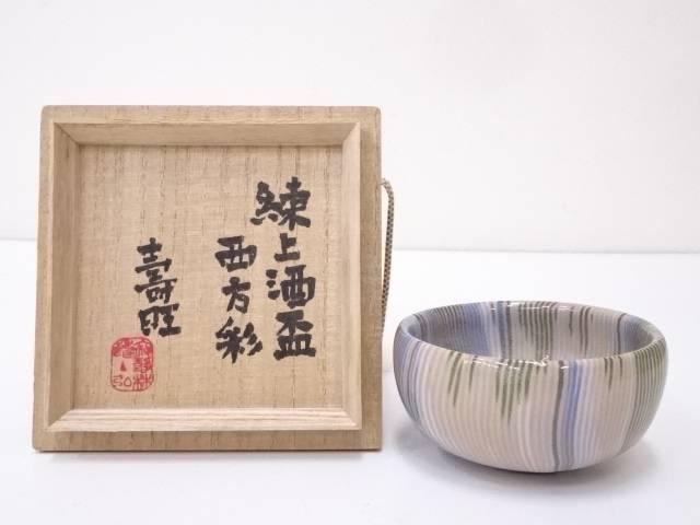 【陶芸・陶器】八板弘造 練上西方彩酒盃【送料無料】