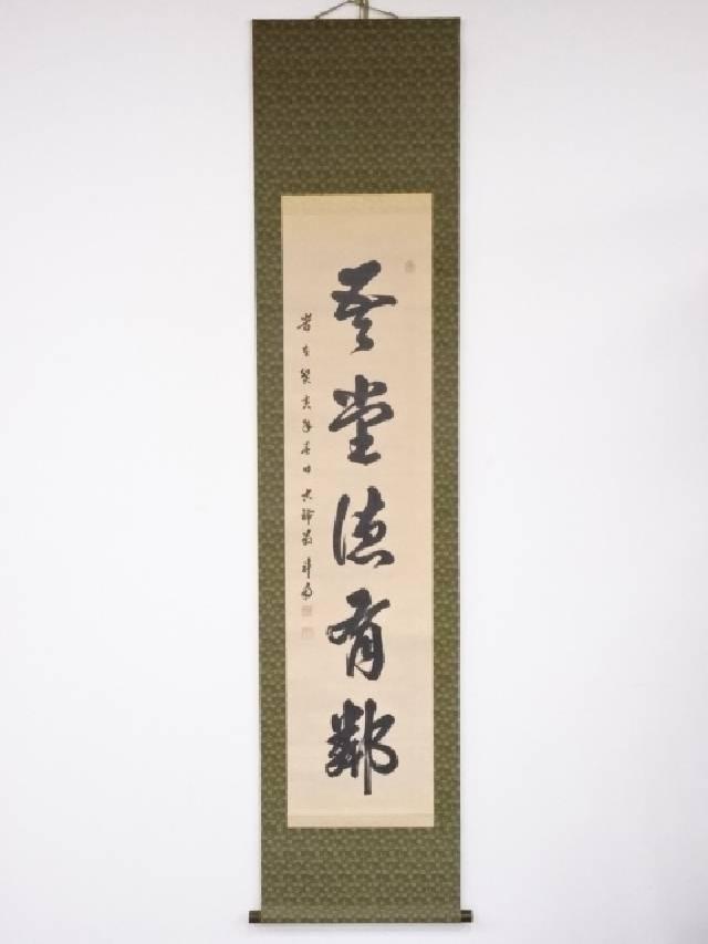 【書画】斗南筆 「吾堂徳有隣」 一行書 肉筆紙本掛軸(共箱)【送料無料】