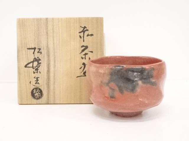 【茶道具】京焼 佐々木松楽造 赤楽茶碗【送料無料】