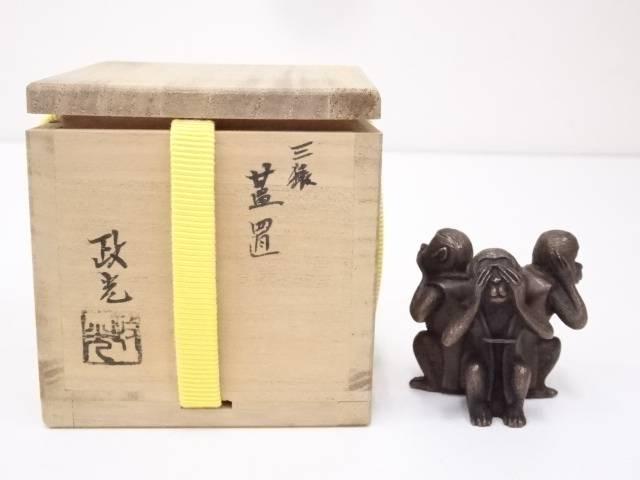 【茶道具】菊地政光造 銅三猿蓋置【送料無料】