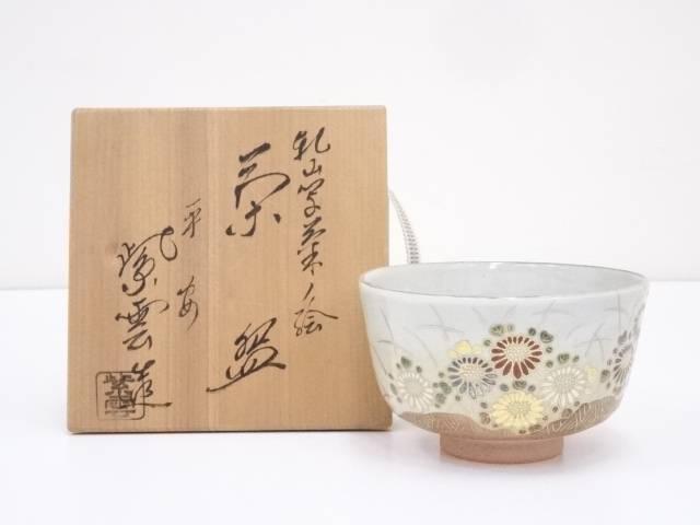 【茶道具】京焼 橋本紫雲造 乾山早菊ノ絵茶碗【送料無料】
