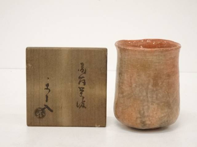 【茶道具】京焼 千家十職 楽吉左衛門九代了入造 赤筒茶碗 □p【送料無料】