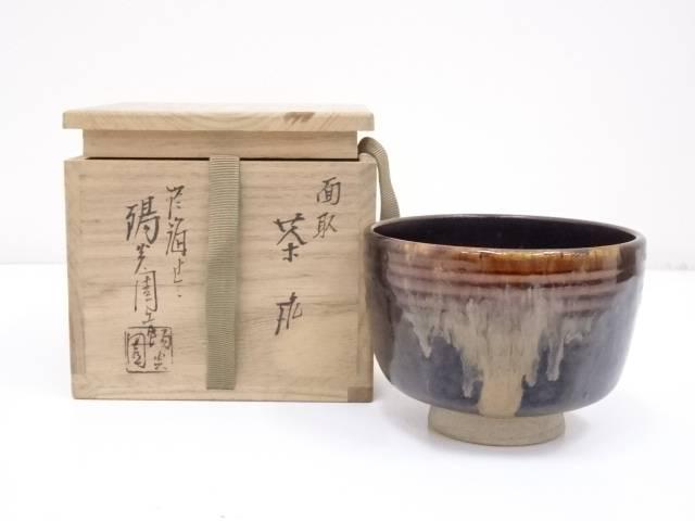 【茶道具】膳所焼 岩崎新定造 面取茶碗【送料無料】