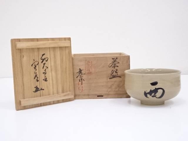 【茶道具】赤膚焼 古瀬尭三造 茶碗(西大寺松本実道書付)【送料無料】