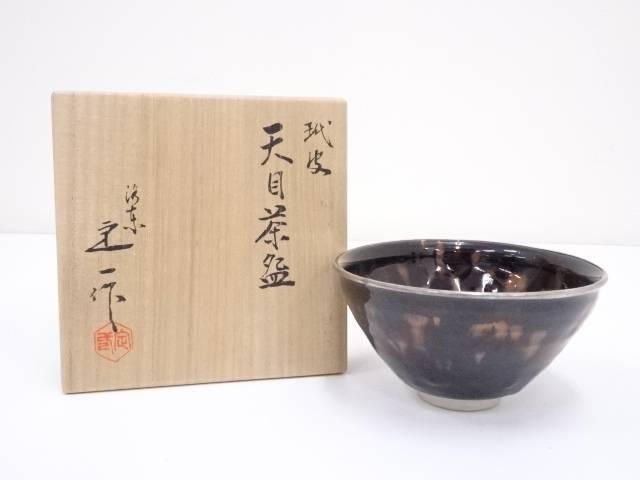【茶道具】京焼 桶谷定一造 玳皮天目茶碗【送料無料】