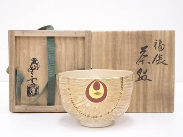 【茶道具】京焼 宮川香雲造 色絵福俵茶碗【送料無料】
