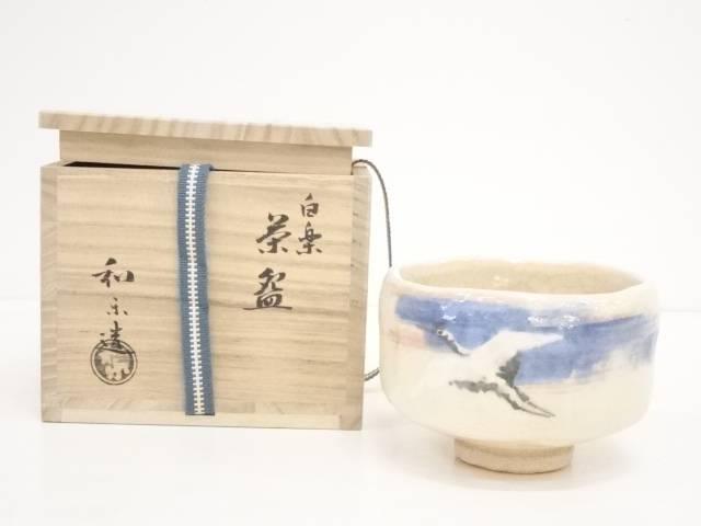 【茶道具】京焼 川崎和楽造 白楽茶碗【送料無料】