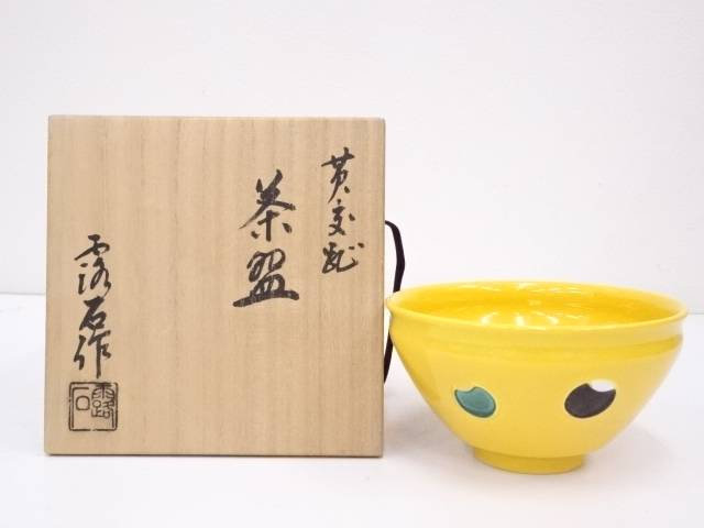 【茶道具】京焼 赤沢露石造 黄交趾つぼつぼ茶碗【送料無料】