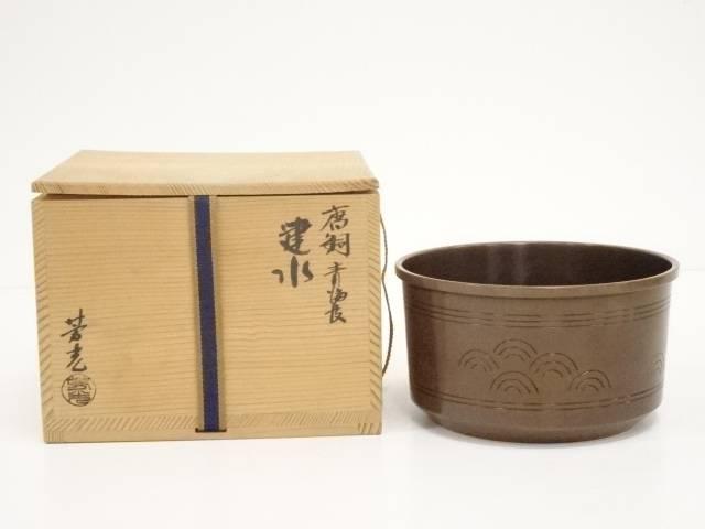 【茶道具】大野芳光造 唐銅青海波建水【送料無料】