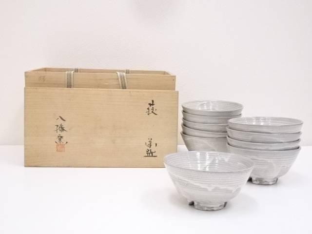 【茶道具】八幡窯造 萩数茶碗10客【送料無料】