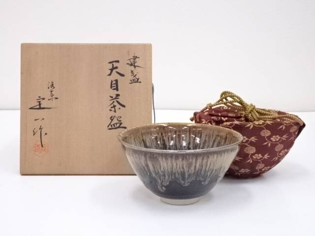 【茶道具】京焼 桶谷定一造 建盞天目釉茶碗(仕覆付)【送料無料】