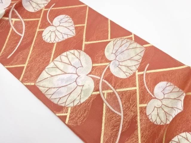 リサイクル  紗 檜垣に葵模様織出し袋帯【送料無料】