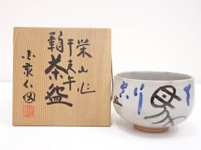 【茶道具】栄山造 干支午茶碗(稲葉心田自筆書付)【送料無料】