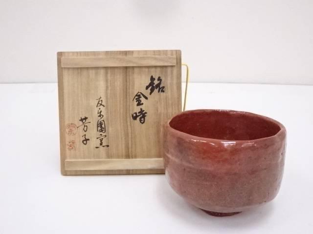 【茶道具】友楽園窯 芳子造 赤楽茶碗(銘:金時)【送料無料】