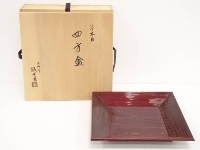 【茶道具】誠中斎造 片木目四方盆【送料無料】