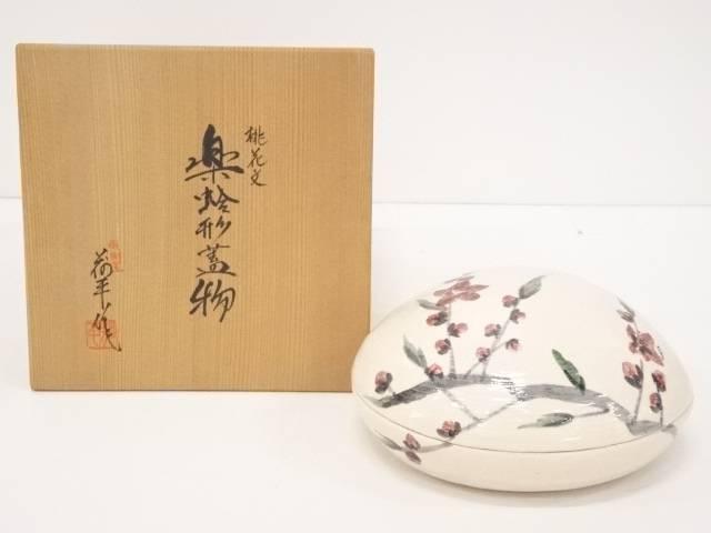【茶道具】京焼 醍醐窯 島荷平造 桃花文楽蛤形蓋物【送料無料】