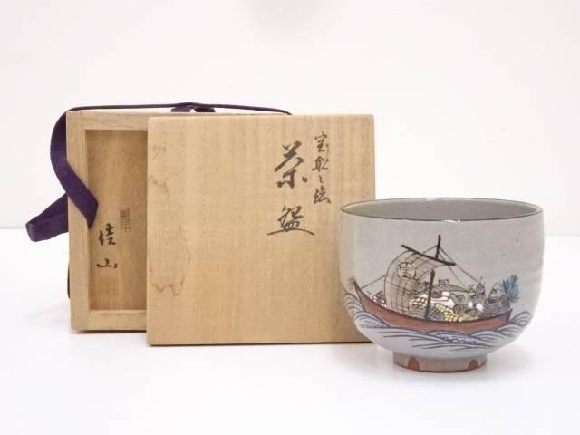 【茶道具】京焼 岡田佳山造 宝船之絵茶碗【送料無料】