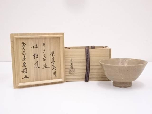 【茶道具】景善教造 井戸茶碗 (銘:松風)(前大徳寺福本積應書付)【送料無料】