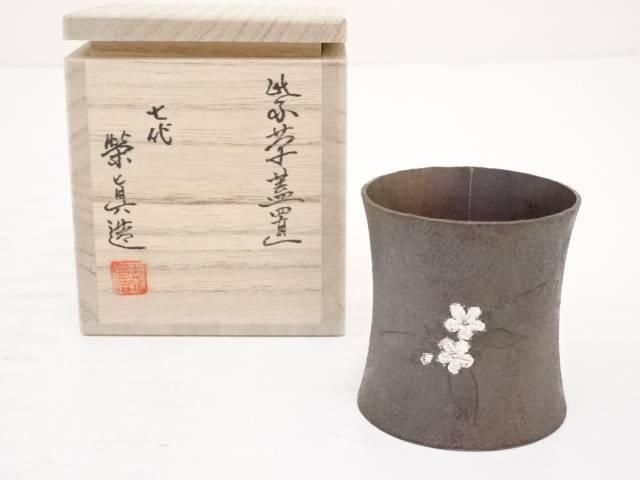 【茶道具】七代竹影堂栄真造 銅紫草蓋置【送料無料】