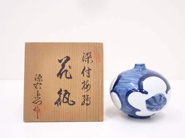 【華道】有田焼 源右衛門窯造 染付梅絵花瓶【送料無料】