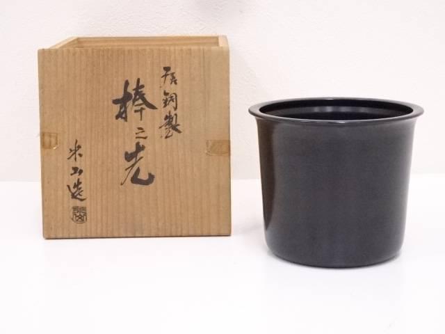 【茶道具】駒方米山造 唐銅製棒之先建水【送料無料】