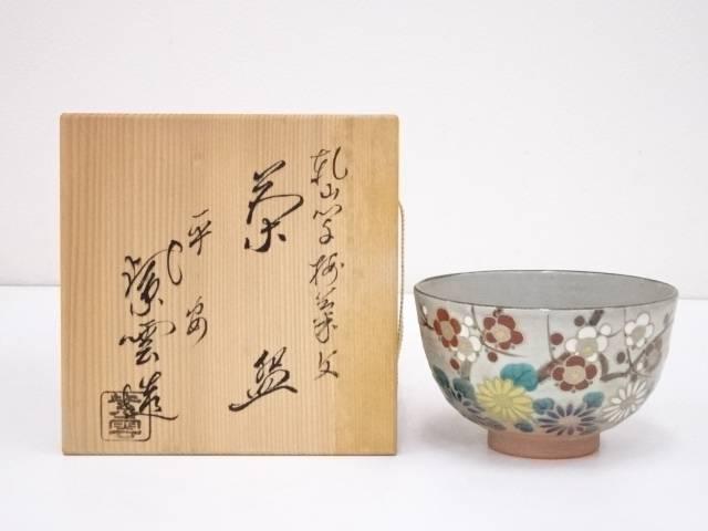 【茶道具】京焼 橋本紫雲造 乾山写梅菊文茶碗【送料無料】