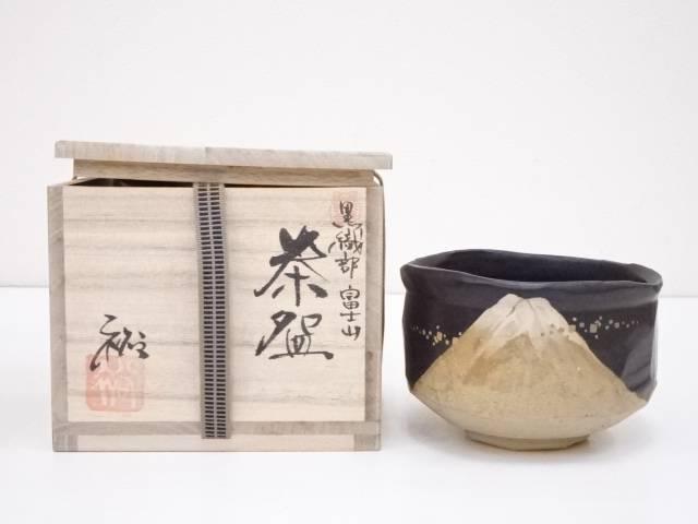 【茶道具】初見裕造 黒織部富士山茶碗【送料無料】