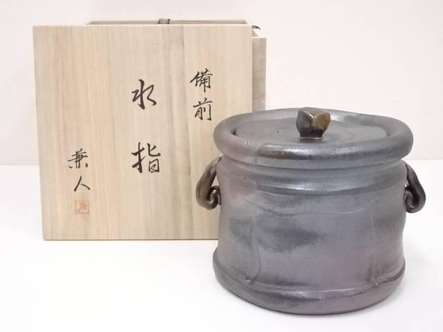 【茶道具】備前焼 戸田兼人造 水指【送料無料】