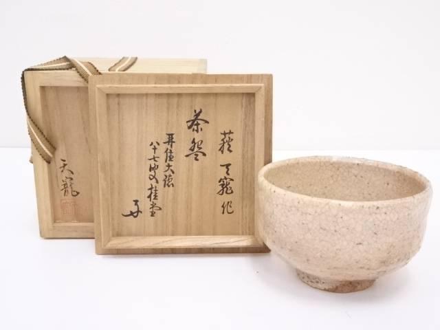 【茶道具】萩焼 天寵造 茶碗(大徳寺吉口桂堂書付)【送料無料】