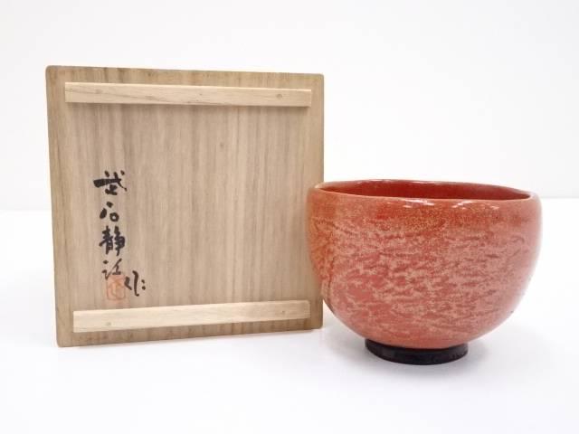 【ハッピーサマーセール60%オフ!】【茶道具】武石静江造 乾漆茶碗(共箱)【送料無料】