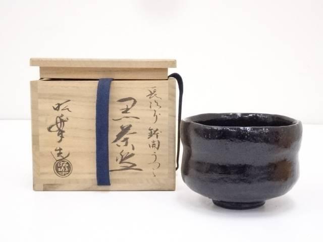 【茶道具】佐々木昭楽造 長次郎鉢開写黒楽茶碗(共箱)【送料無料】