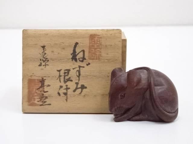 【ハッピーサマーセール40%オフ!】【木・竹工芸】木彫特集 津田亮定造 一位木彫鼠根付(共箱)【送料無料】