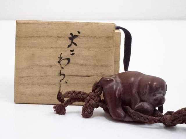 【ハッピーサマーセール40%オフ!】【木・竹工芸】木彫特集 津田亮定造 一位木彫犬に草鞋根付(共箱)【送料無料】
