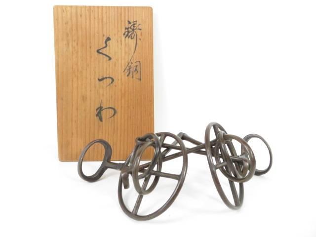 【スーパーSALE40%オフ!】【金属】炭道具 錆銅 くつわ(共箱付き)【送料無料】